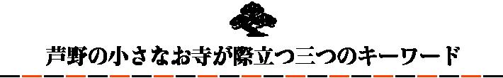 芦野の小さなお寺が際立つ三つのキーワード
