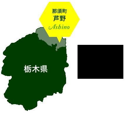 那須町芦野